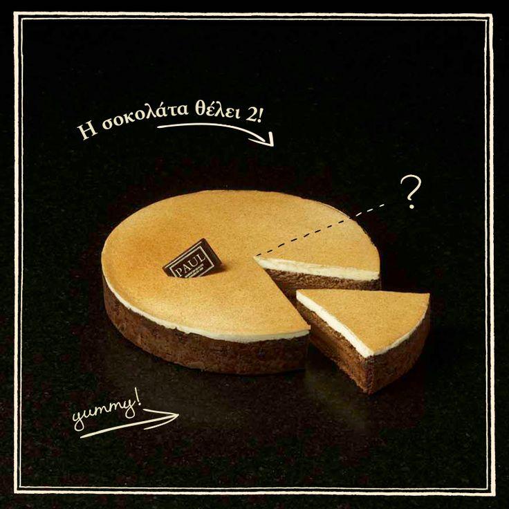 Εσύ με ποιον θα μοιραστείς αυτό το κομμάτι από την duo chocolat σου;
