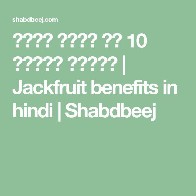 कटहल खाने के 10 फायदे जानिए | Jackfruit benefits in hindi | Shabdbeej