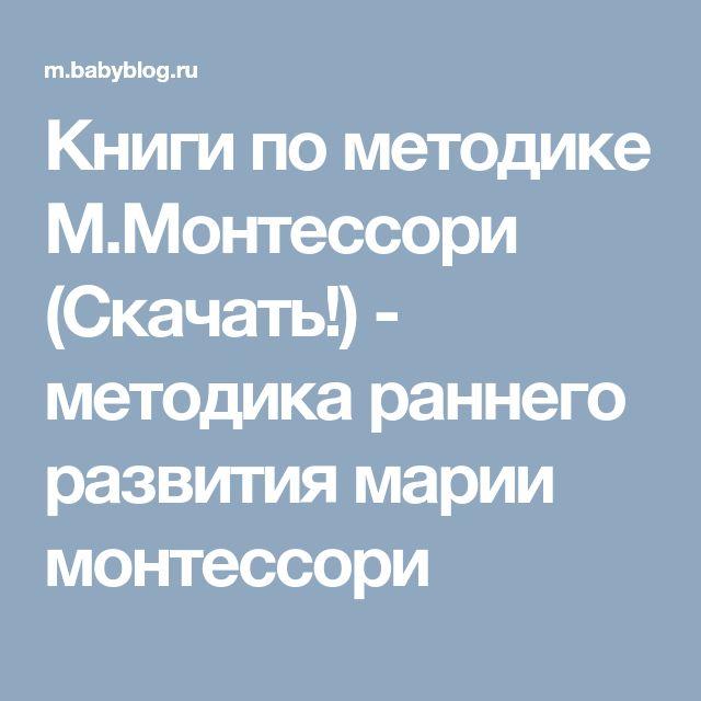 Книги по методике М.Монтессори (Скачать!) - методика раннего развития марии монтессори