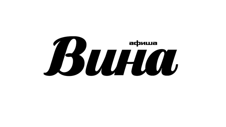 Логотип для приложения «Вина»