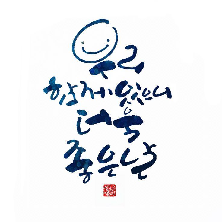 우리 힘께 있어서 거욱 좋은 날 캘리그라피/손글씨/귀여운 글