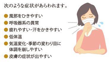 体を害する外的要因には、ウイルスや細菌、花粉、ホコリ、化学物質などさまざまものがあります。中医学ではこれらを「邪気(じゃき)」と呼び、体内に侵入させないようにして病気を予防することを重視しています。そのために大事なのが「衛気(えき)」の働きです。  衛気とは、皮膚や鼻・気管支などの粘膜細胞を強化して免疫力を整え、外的刺激から体を守(衛)ること。いわば体表にバリアを張り巡らせて、邪気の侵入を阻止し、病気になる前に防ぐのです。