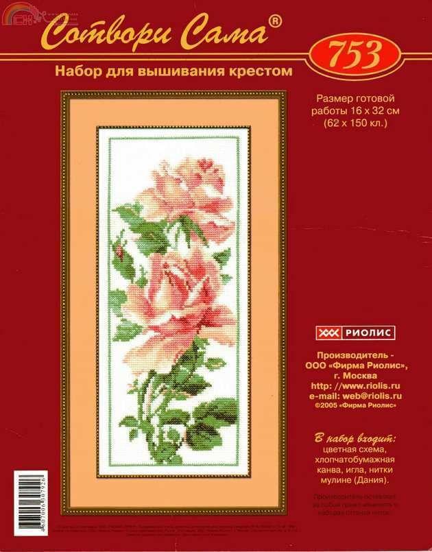 [New]Riolis 753-Pink Roses in XSD / DMC -