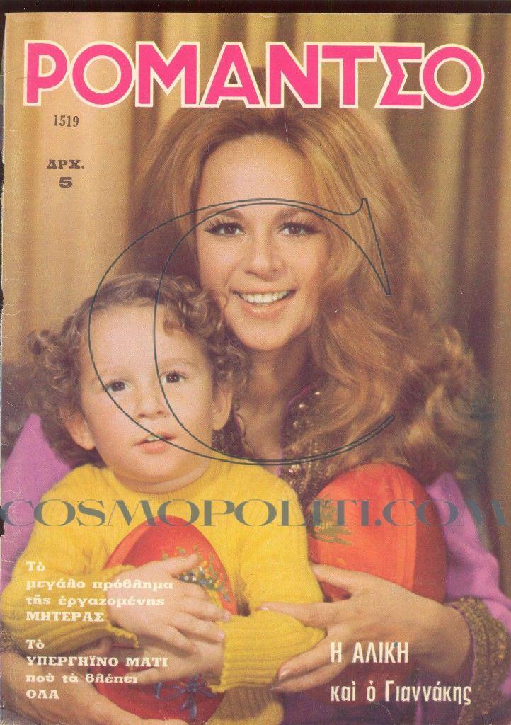 Aliki Vougiouklaki with her son Johnny (1972)