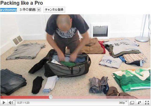 旅行カバンに収まりきらずお困りの方へ「上手に荷造りをするコツ」