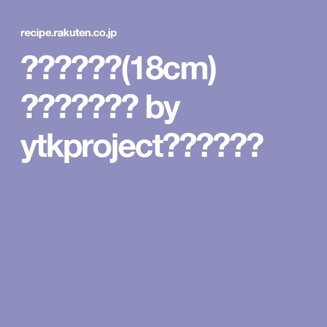 エッグタルト(18cm) レシピ・作り方 by ytkproject|楽天レシピ