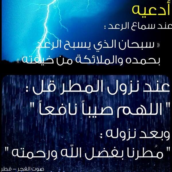 قال صلى الله عليه وسلم ثنتان ما تردان الدعاء عند النداء وتحت المطر دعاء