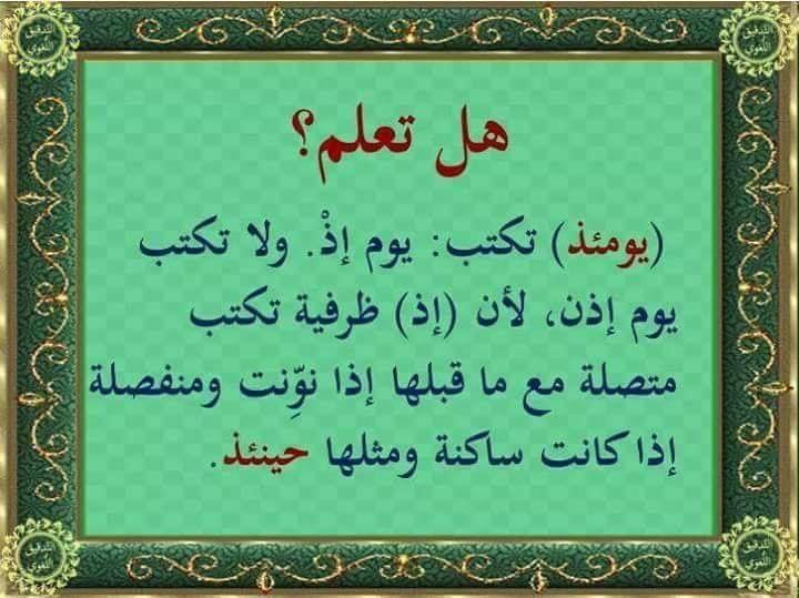 Pin By ابو السكندري On فوائد نحوي ة Arabic Language Arabic Langauge Arabic Resources