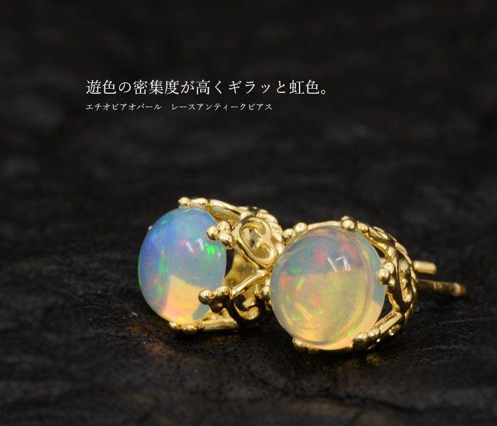 Ethiopian opal race antique pierced earrings  6mmエチオピアオパール レースアンティークピアス
