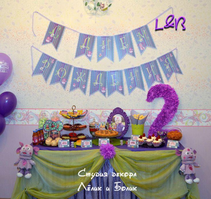 День рождения в стиле Лунтик