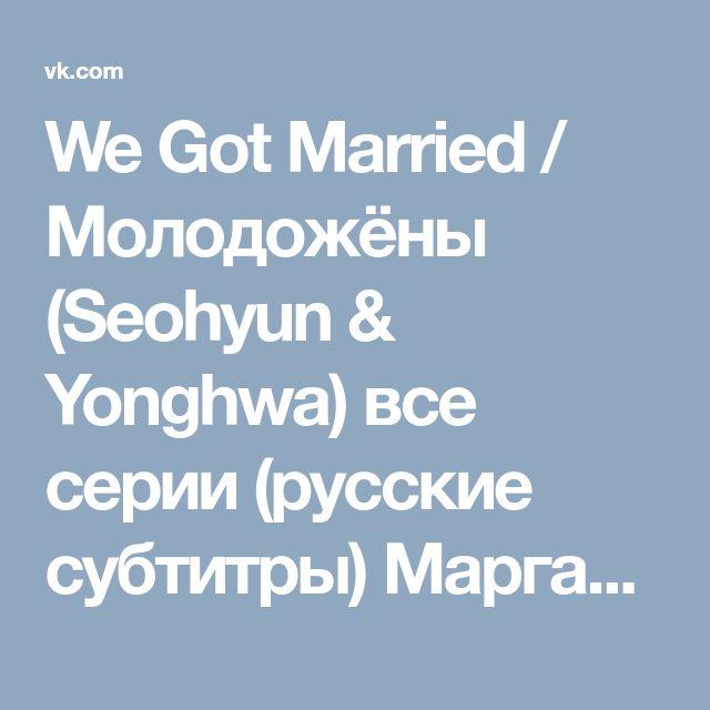 We Got Married / Молодожёны (Seohyun & Yonghwa) все серии (русские субтитры) Маргарита Москвина