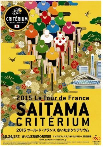 ツール・ド・フランスさいたまクリテリウム2015 メインヴィジュアル: (c)さいたまクリテリウム実行委員会