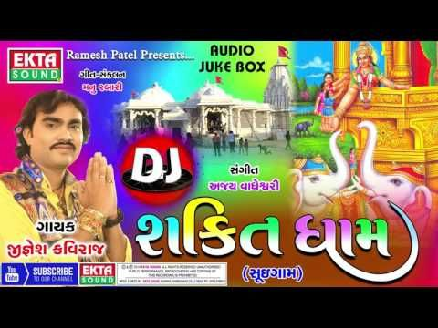 Gujarati Nonstop DJ Garba || Shakti Maa Ni Chundadi || Navratri Special Songs - Part 1 -  YouTube