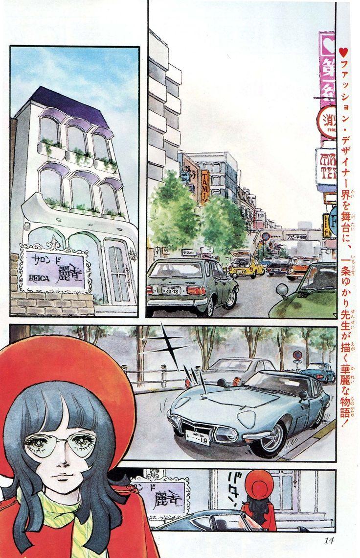 Feh Yes Vintage Manga | ichijo yukari