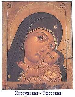 Mother of God of Korsun-Ephesus