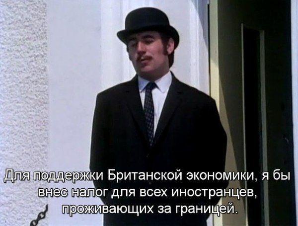 Монти Пайтон