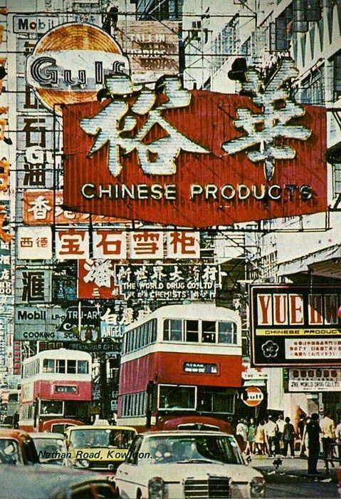 Nathan Road, Hong Kong, 1960s