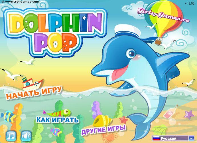 Дельфин живет под водой, он плавает со своими друзьями в поисках еды. Но вот однажды к нему попадет в руки утерянная карта тайного морского королевства. В поисках приключений дельфинчик решает следовать маршруту, указанному на карте. Играйте бесплатно в игру Зума: Дельфинчик на нашем сайте бесплатно тут http://woravel.ru/zuma-delfin/
