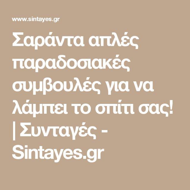 Σαράντα απλές παραδοσιακές συμβουλές για να λάμπει το σπίτι σας!   Συνταγές - Sintayes.gr