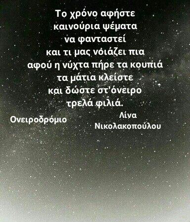 Στίχοι με ψυχή
