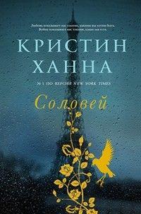 """""""Соловей"""" - эпический роман о войне, жертвах, страданиях и великой любви. Душераздирающе красивый роман, ставший настоящим гимном женской храбрости и силе духа. Одна из лучших книг, прочитанных за последнее время."""