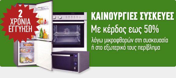 Ευκαιρίες Ηλεκτρικές συσκευές διαλογής - GROUP XOULOGIS::Στεγνωτήρια