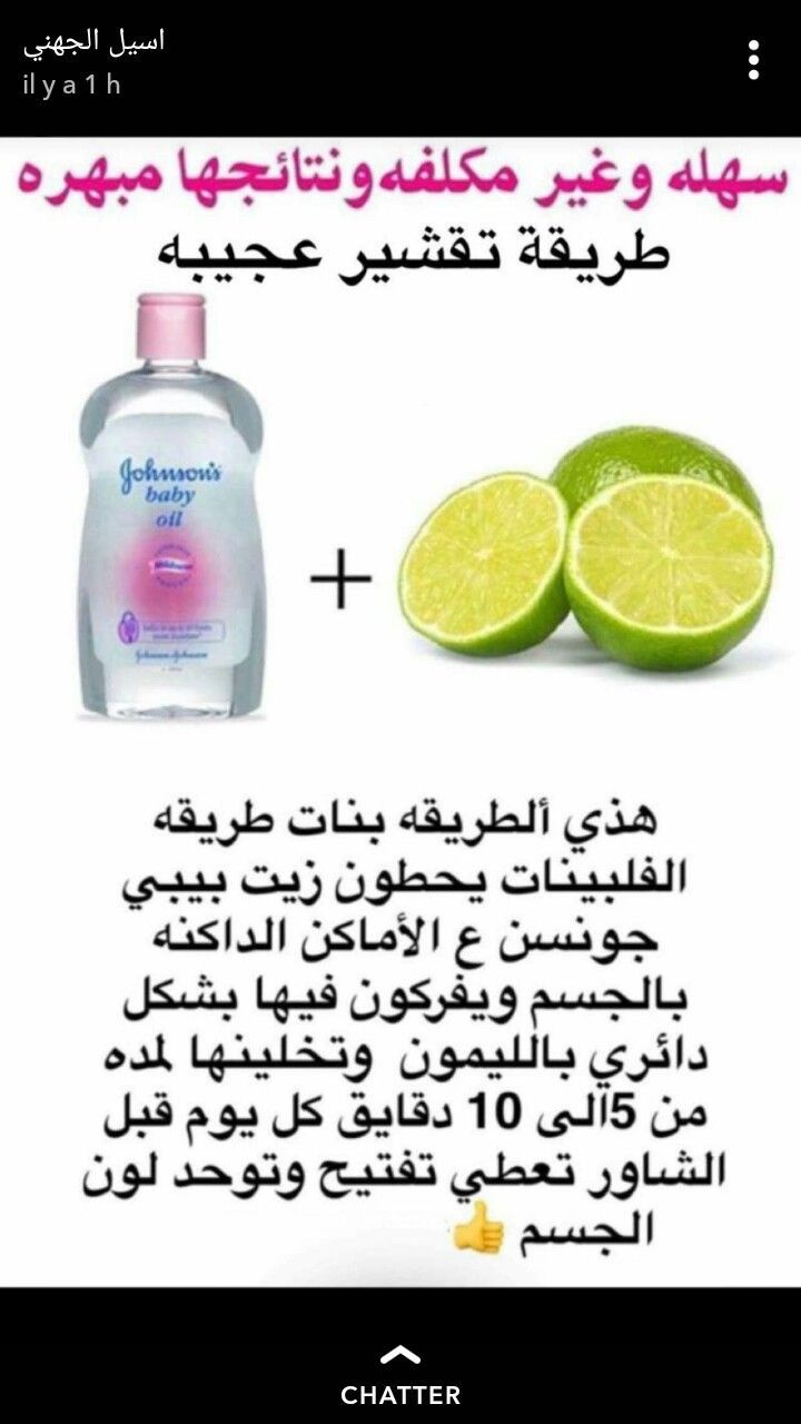 Pin By زهرة ليبيا On Skin Care Frases Skin Treatments Face Skin Care Beauty Skin Care Routine