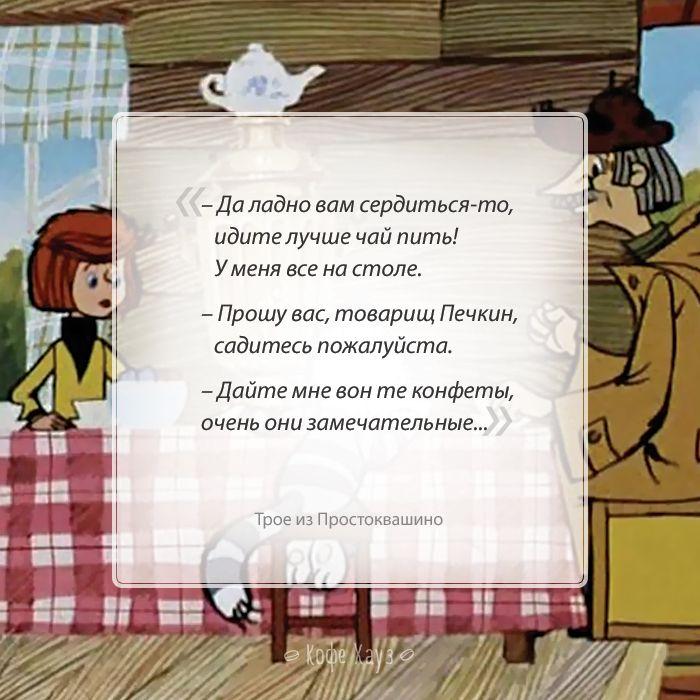 Чай с конфетами и без - лучшее средство для улучшения отношений) Цитата из Простоквашино