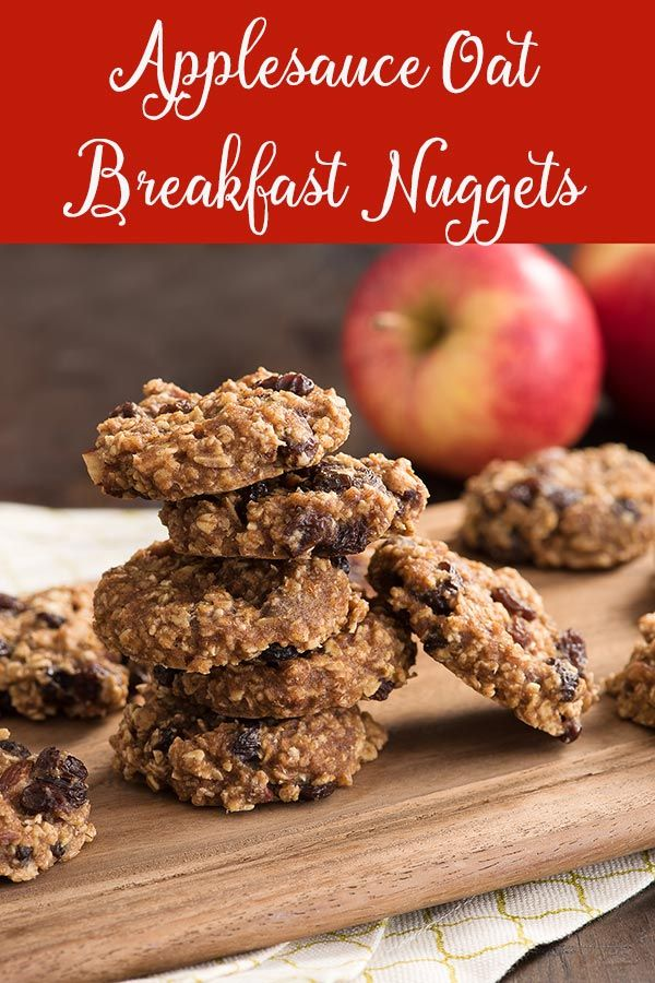 Apple Sauce Oat Breakfast Nuggets-Are the kids (and adults) refusing to eat breakfast claiming there is no time? Perhaps these Apple Sauce Oat Breakfast Nuggets will do the trick. They look like cookies, but are packed with nutrition and less than 1 teaspoon of sugar each. A great on the go snack as well.