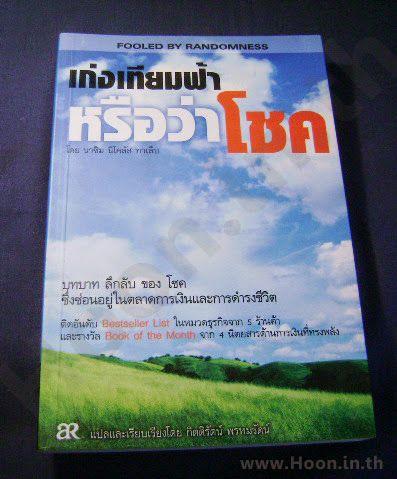 เก่งเทียมฟ้าหรือว่าโชค.pdf [E-Book]