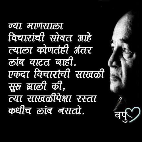26 Best Marathi Suvichar Images On Pinterest