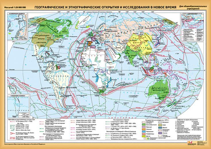 Географические и этнографические открытия и исследования в новое время (Английская революция - Первая мировая война, 1640-1918).