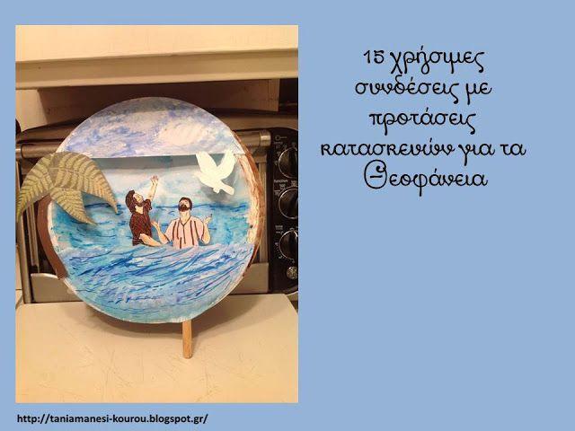 Δραστηριότητες, παιδαγωγικό και εποπτικό υλικό για το Νηπιαγωγείο: Τα Θεοφάνεια στο Νηπιαγωγείο: 15 προτάσεις κατασκευών