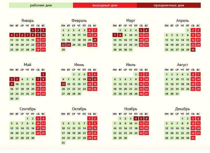 производственный календарь 2016 - Поиск в Google