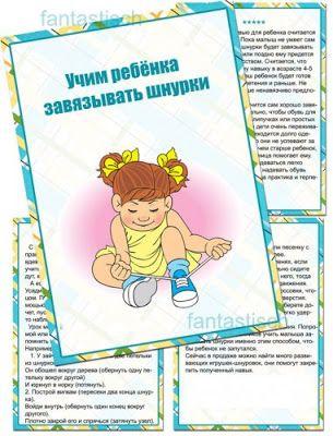Играем до школы: Папка передвижка - Учим ребенка завязывать шнурки