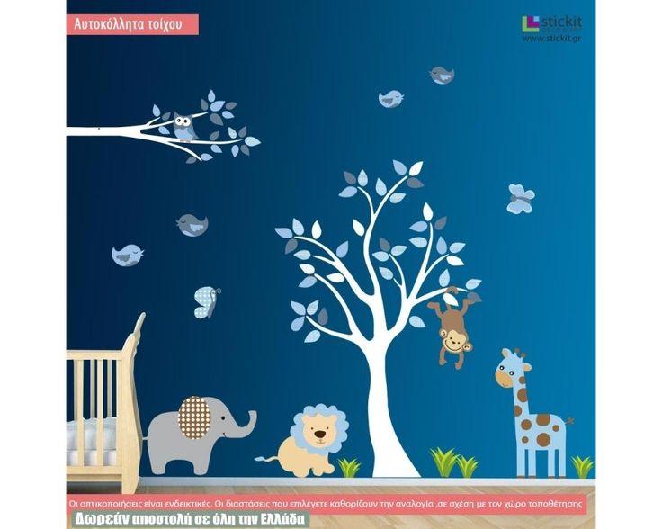Blue safari, χαριτωμένη  παράσταση σε αυτοκόλλητα τοίχου με ζωάκια της ζούγκλας και δέντρο , δειτε το!