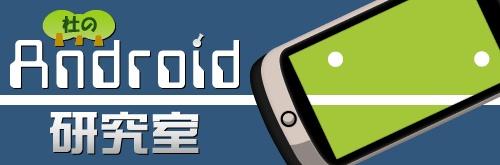 【杜のAndroid研究室】第126回:独特なインターフェイスが特徴の高機能フォトレタッチアプリ「Snapseed」 - 窓の杜