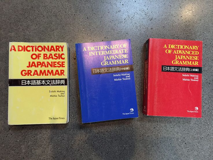 A Dictionary Of Basic / Intermediate / Advanced Japanese Grammar