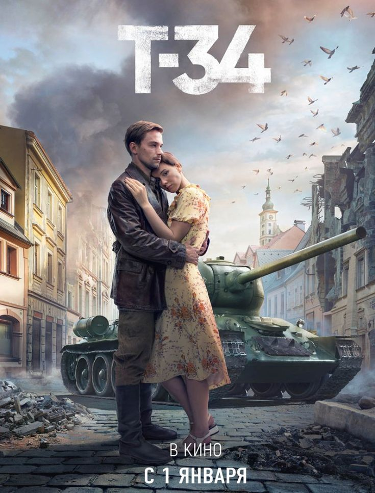 T 34 With English Subtitles In 2021 Russian Film T 34 English Online