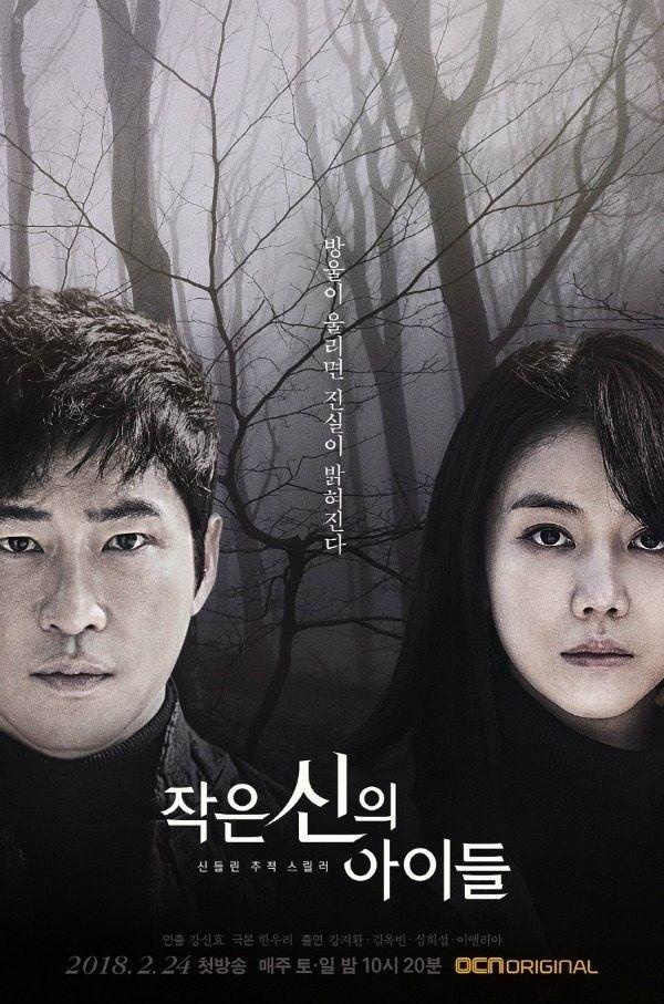 Children Of A Lesser God Drama Coreano Series Y Peliculas Dorama