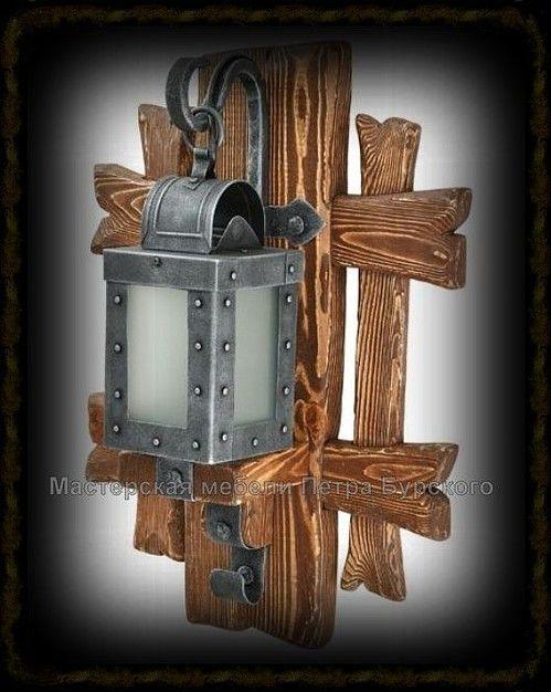 Деревянные светильники под старину. Деревянные люстры, деревянные бра.