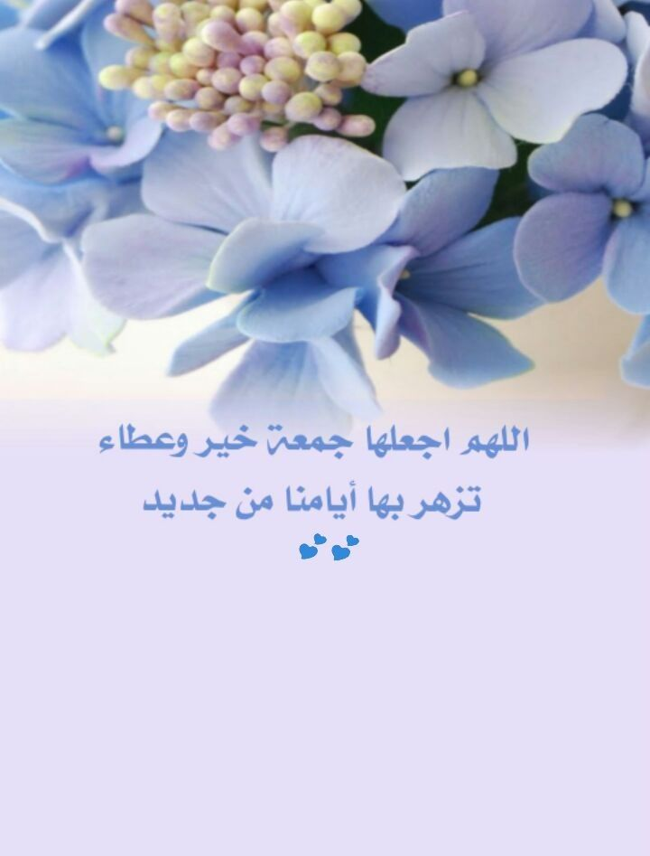 Pin By Eman Duniya On رسالة الجمعة Jumma Mubarak Images Blessed Friday Islamic Pictures