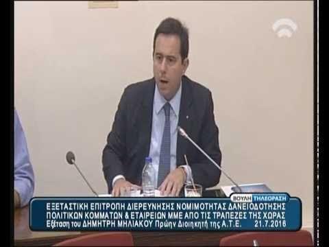 Παρέμβαση στην 10η Συνεδρίαση της Εξεταστικής Επιτροπής για τα Δάνεια Κομμάτων και ΜΜΕ κατά την εξέταση του πρώην Διοικητή της Αγροτικής Τράπεζας κ. Μηλιάκου - http://goo.gl/aJ75Dv #vouli #exetastiki #atebank