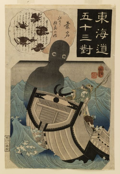 """Utagawa Kuniyoshi, Tokaido gojusan tsui, ca 1845  The Sea Monk (Umi Bozu) is a sea monster with a smooth round head, like the shaven head of a Buddhist monk. This woodblock print illustrates the story of the sailor Kawanaya Tokuzo, who decides to go to sea on the last day of the year, which other sailors consider unlucky. A violent storm breaks out, and the Umi Bozu appears. In a ghastly voice the apparition demands, """"Name the most horrible thing you know!"""" Tokuzo yells back, """"M"""