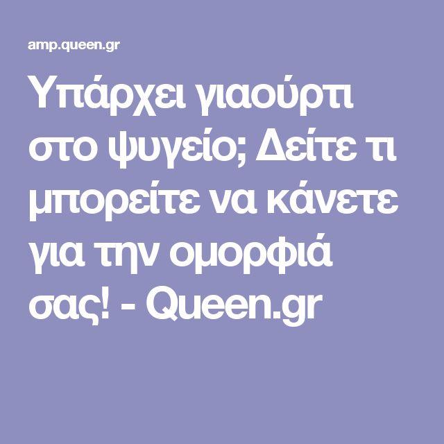 Υπάρχει γιαούρτι στο ψυγείο; Δείτε τι μπορείτε να κάνετε για την ομορφιά σας!  - Queen.gr