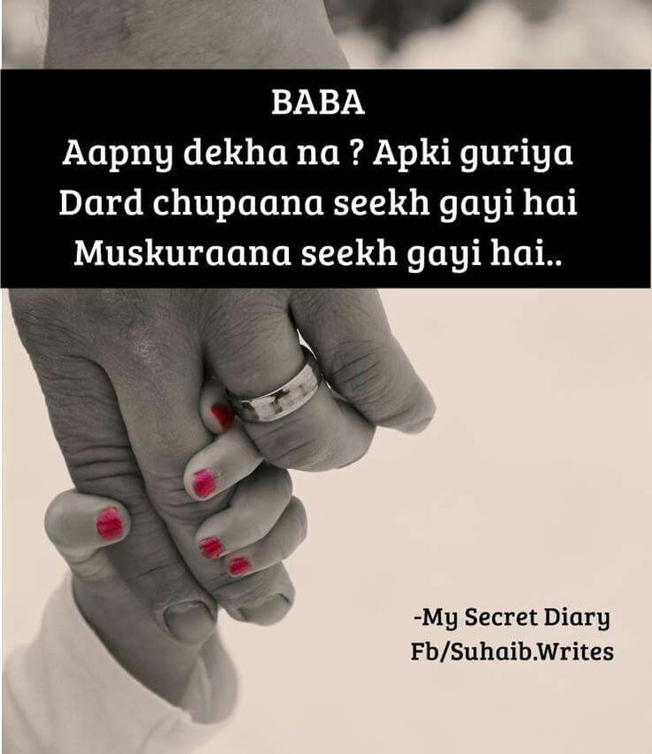 Fathers Day Quotes From Daughter In Urdu: 17 Best Images About BaBa JaaNi On Pinterest