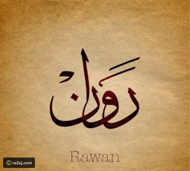 Pin By حسن المهنا On أسماء وكنى عربية Calligraphy Name Arabic Calligraphy Lettering