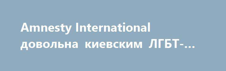 Amnesty International довольна киевским ЛГБТ-маршем http://dneprcity.net/ukraine/amnesty-international-dovolna-kievskim-lgbt-marshem/  Международная правозащитная организация Amnesty International поблагодарила Национальную полицию и Киевскую городскую государственную администрацию за обеспечение проведения Марша равенства за права ЛГБТ в Киеве. Об этом говорится в сообщении Amnesty International