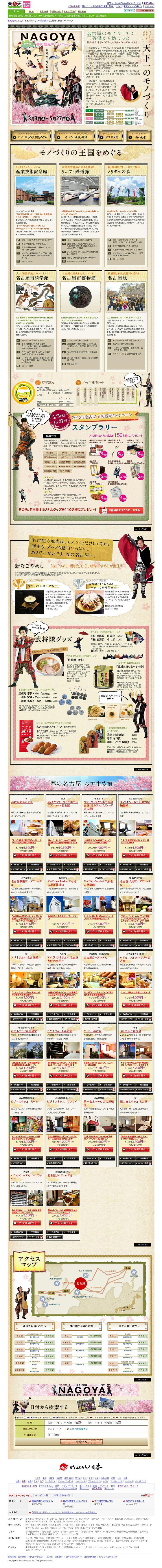 【旅頃】名古屋市観光キャンペーン2012春 和風 ベージュ ピンク 春 http://travel.rakuten.co.jp/movement/aichi/201203/