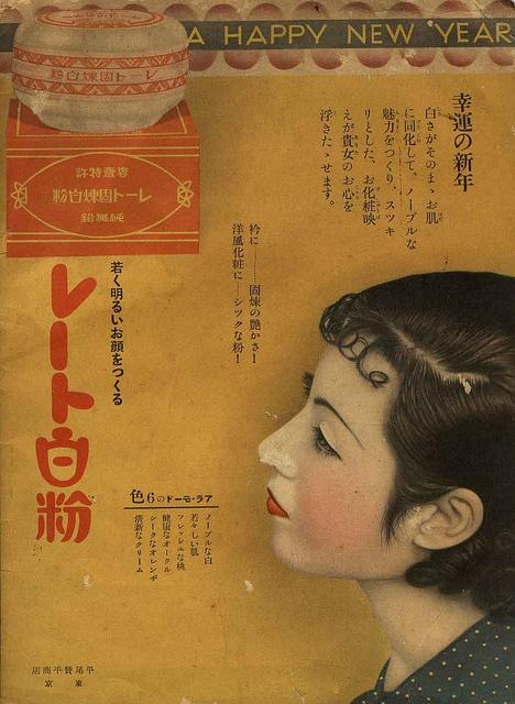 1935 Cosmetics